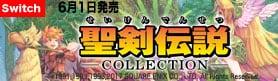 【ゲーム】Switch聖剣伝説コレクション