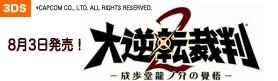 【ゲーム】3DS大逆転裁判2