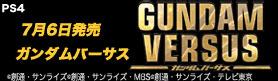 【ゲーム】PS4ガンダムバーサス