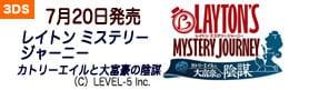 【ゲーム】3DSレイトンミステリージャーニー