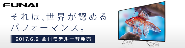 FUNAI ヤマダ電機