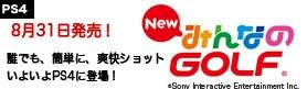 【ゲーム】PS4NEWみんなのGOLF