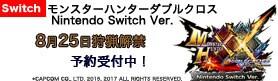 【ゲーム】モンハンダブルクロスNintendo Switch