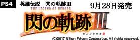 【ゲーム】PS4閃の軌跡3