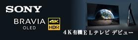 SONY 一面、新世界。4K有機ELテレビ デビュー BRAVIA OLED