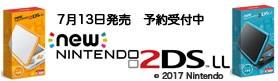 【ゲーム機】New2DSLL