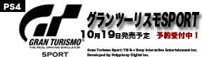 【ゲームグランツーリスモSPORT