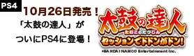 【ゲーム】PS4太鼓の達人セッション