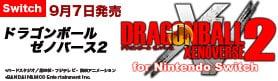 【ゲーム】ドラゴンボールゼノバース2 Switch