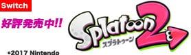 【ゲーム】スプラトゥーン2Nintendo Switch