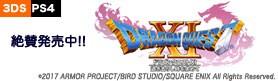 【ゲーム】ドラゴンクエストXI