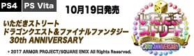 【ゲーム】いただきストリートドラクエ&FF30th