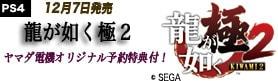 【ゲーム】PS4龍が如く極2