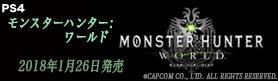 【ゲーム】PS4モンハンワールド