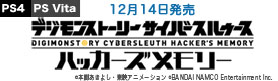 【ゲーム】デジモンストーリー ハッカーズメモリー