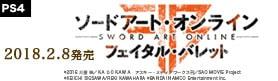 【ゲーム】PS4ソードアート フェイタルバレット
