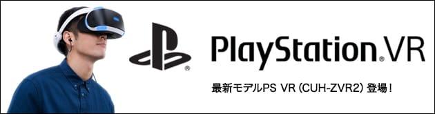 PlayStation®VR PlayStation®Camera同梱版