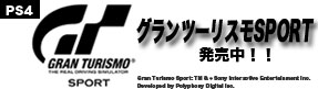 【ゲーム】グランツーリスモSPORT PS4
