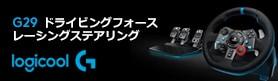 【ゲーム】G29 ドライビングフォース