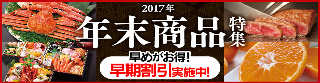 YamadaMall 年末商品かに・おせち特集