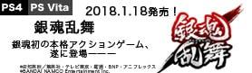 【ゲーム】銀魂乱舞