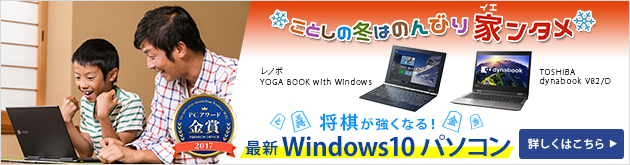 PCアワード Win10 PC