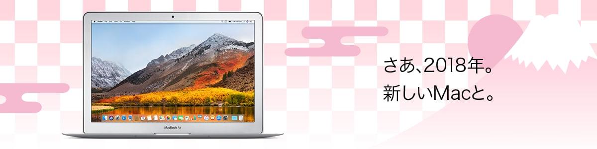 Mac ノートブック キャンペーン