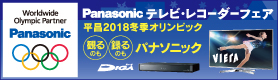 Panasonic AV家電フェア