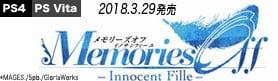 【ゲーム】メモリーズオフ InnocentFille