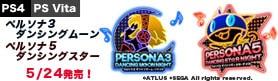 【ゲーム】ペルソナダンシング3・5