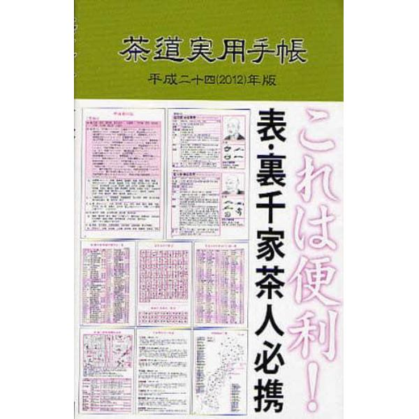 茶道実用手帳