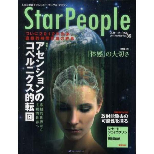 スターピープル 5次元意識をひらくスピリチュアル・マガジン Vol.39(2011Winter)