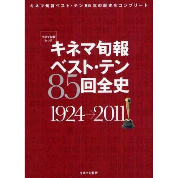 キネマ旬報ベスト・テン85回全史 1924→2011