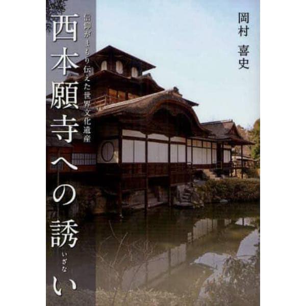 西本願寺への誘い 信仰がまもり伝えた世界文化遺産