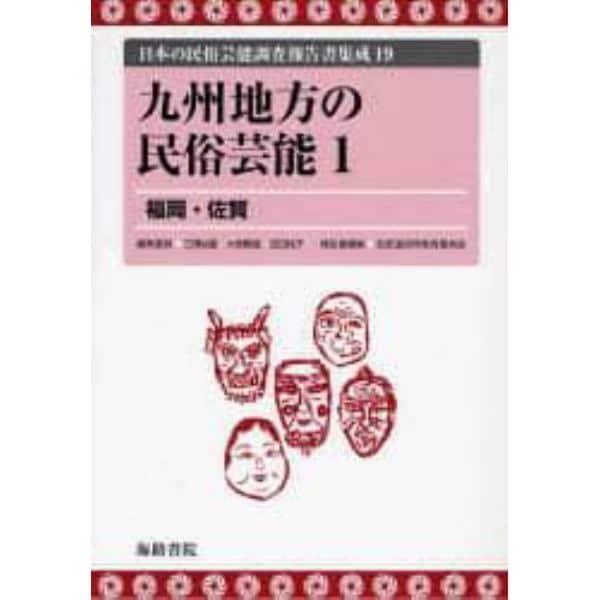 日本の民俗芸能調査報告書集成 19 復刻