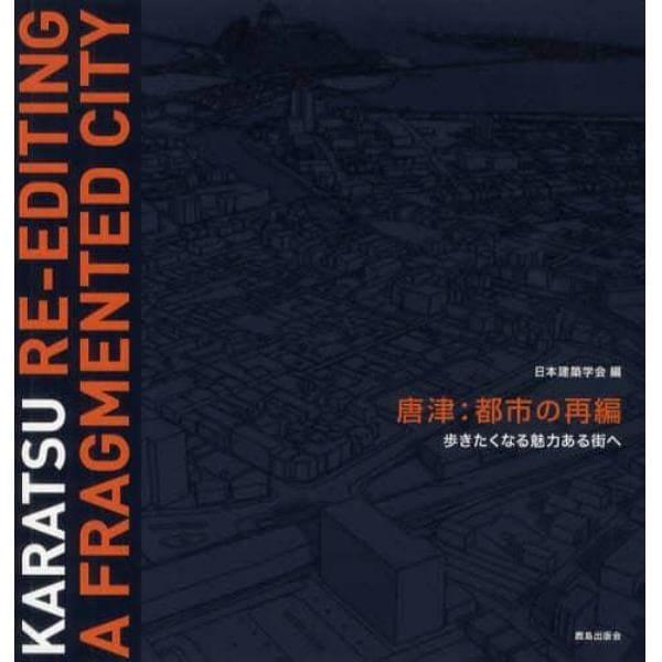唐津:都市の再編 歩きたくなる魅力ある街へ 国際建築都市デザインワークショップ