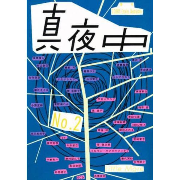 真夜中 No.2(2008Early Autumn)