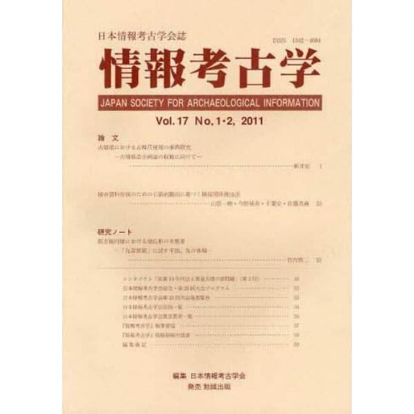 情報考古学 日本情報考古学会誌 Vol.17No.1・2(2011)