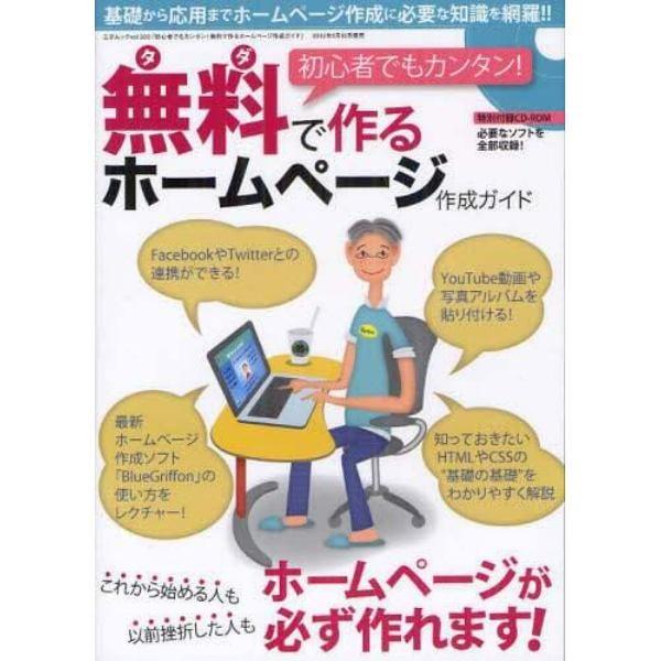 無料(タダ)で作るホームページ作成ガイド 初心者でもカンタン!