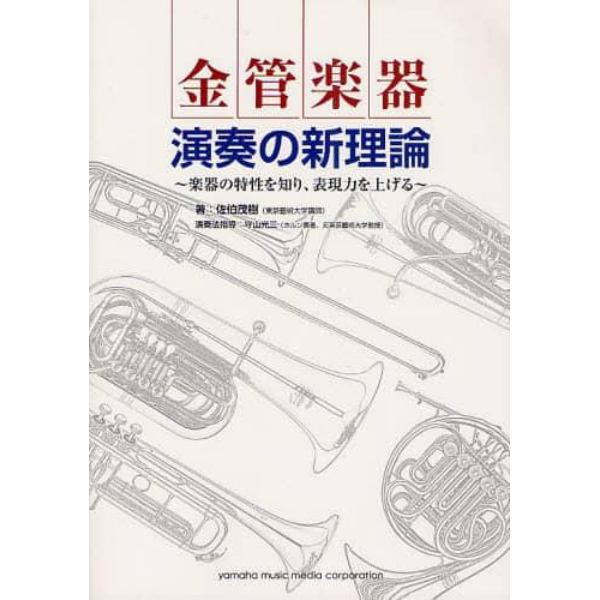 金管楽器演奏の新理論 楽器の特性を知り、表現力を上げる