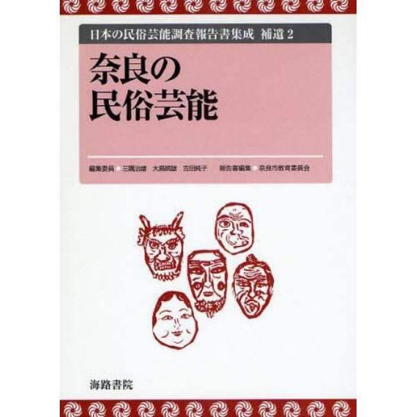 日本の民俗芸能調査報告書集成 補遺2 復刻