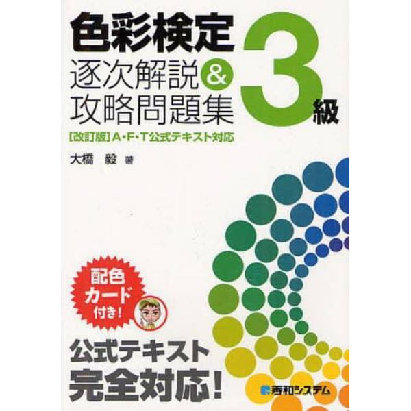 色彩検定3級逐次解説&攻略問題集