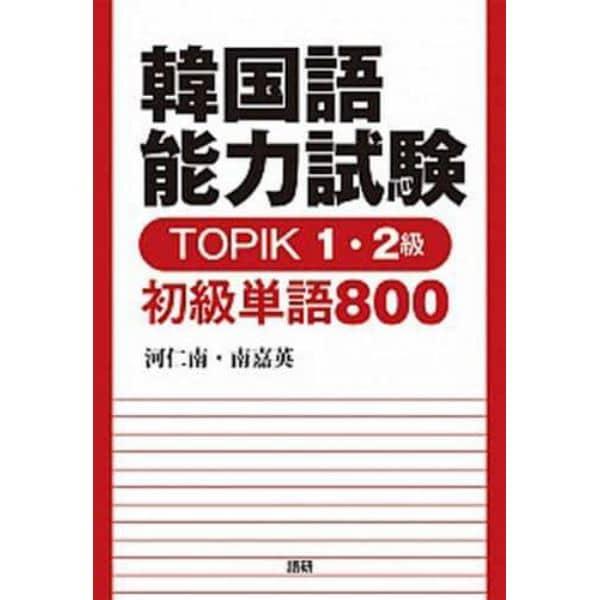 韓国語能力試験 TOPIK1・2級