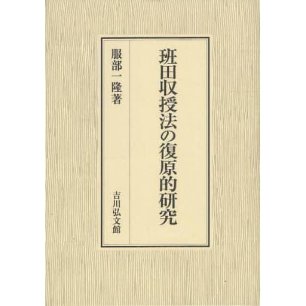 班田収授法の復原的研究