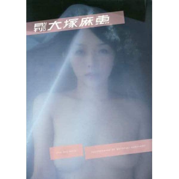 月刊NEO大塚麻恵