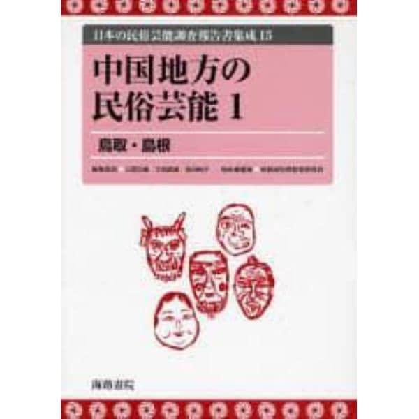 日本の民俗芸能調査報告書集成 15 復刻