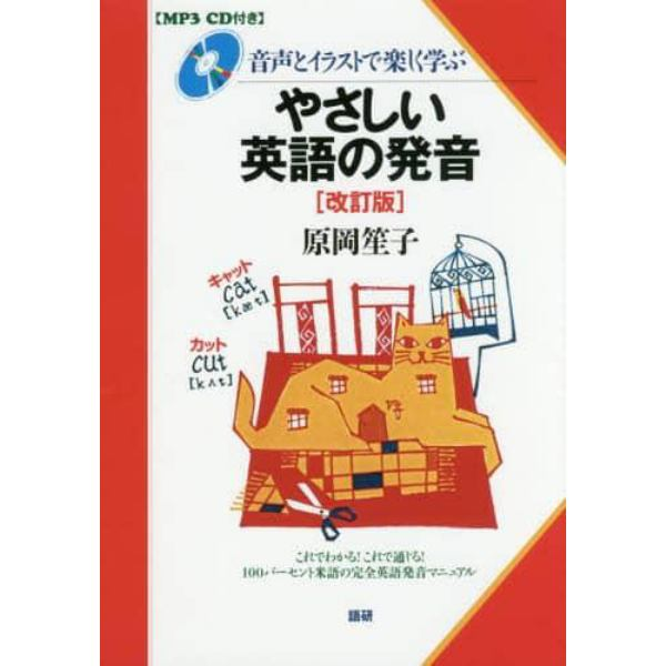 CDブック やさしい英語の発音 改訂版
