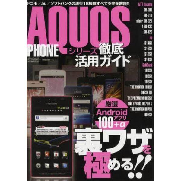 AQUOS PHONEシリーズ徹底活用ガイド 現行18機種すべてを完全解説!