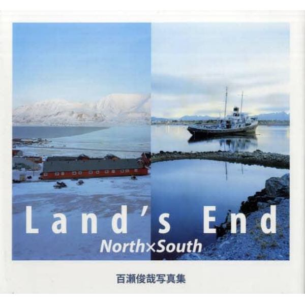 Land's End North×South 百瀬俊哉写真集