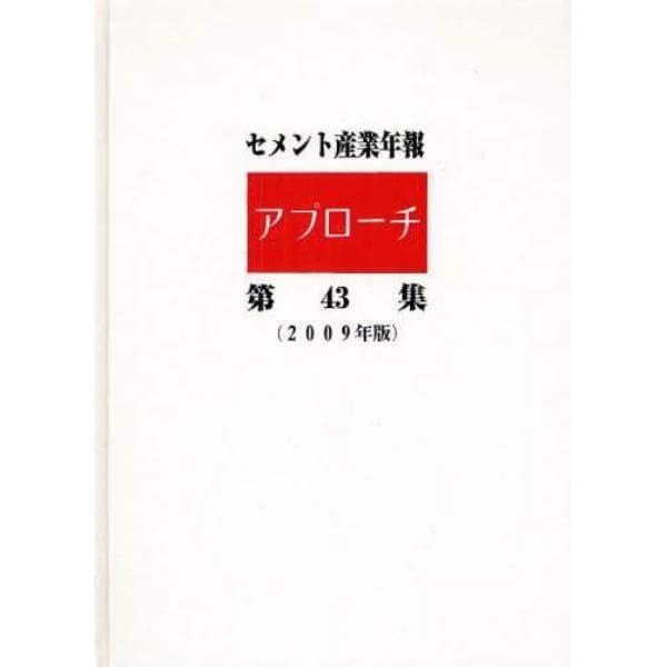 セメント産業年報「アプローチ」 第43集(2009年版)
